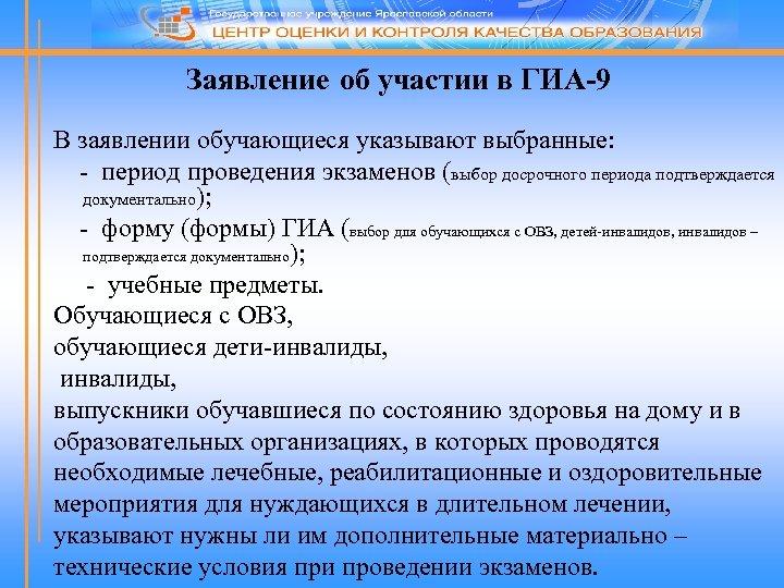 Заявление об участии в ГИА-9 В заявлении обучающиеся указывают выбранные: - период проведения экзаменов