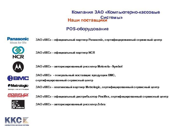 Компания ЗАО «Компьютерно-кассовые Системы» Наши поставщики POS-оборудование ЗАО «ККС» - официальный партнер Panasonic, сертифицированный