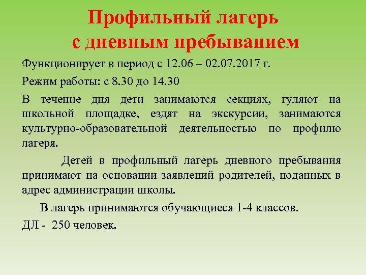 Профильный лагерь с дневным пребыванием Функционирует в период с 12. 06 – 02. 07.