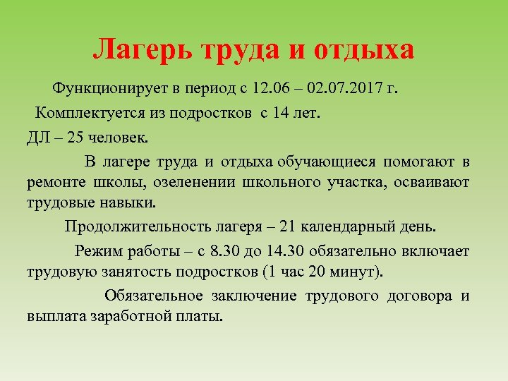 Лагерь труда и отдыха Функционирует в период с 12. 06 – 02. 07. 2017