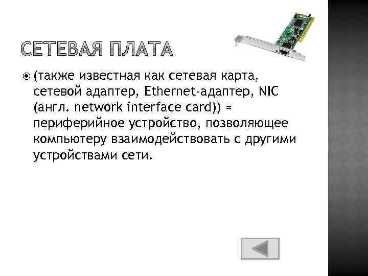 (также известная как сетевая карта, сетевой адаптер, Ethernet-адаптер, NIC (англ. network interface card))