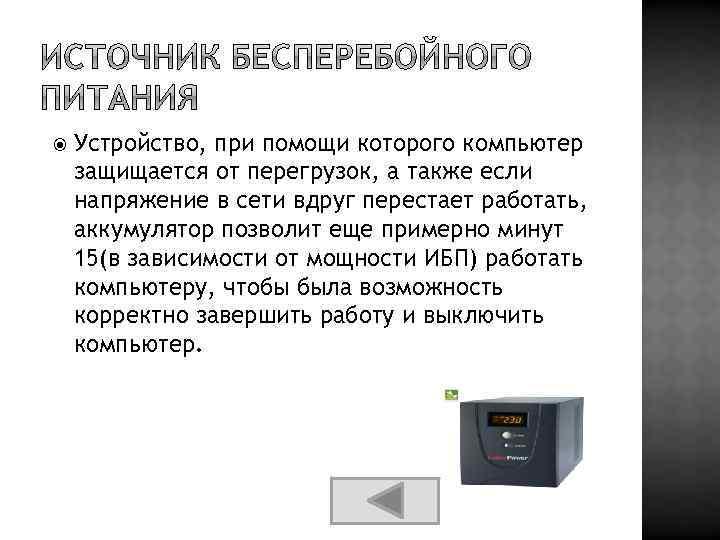 Устройство, при помощи которого компьютер защищается от перегрузок, а также если напряжение в