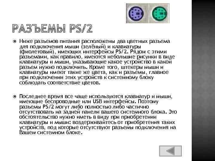 Ниже разъемов питания расположены два цветных разъема для подключения мыши (зелёный) и клавиатуры
