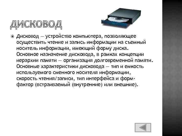 Дисковод — устройство компьютера, позволяющее осуществить чтение и запись информации на съемный носитель