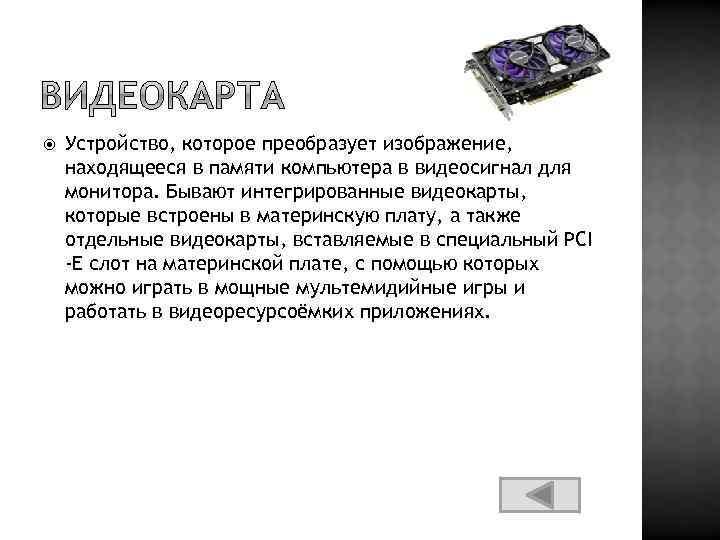 Устройство, которое преобразует изображение, находящееся в памяти компьютера в видеосигнал для монитора. Бывают