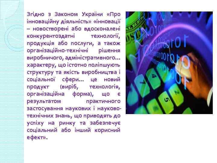 Згідно з Законом України «Про інноваційну діяльність» «інновації – новостворені або вдосконалені конкурентоздатні технології,