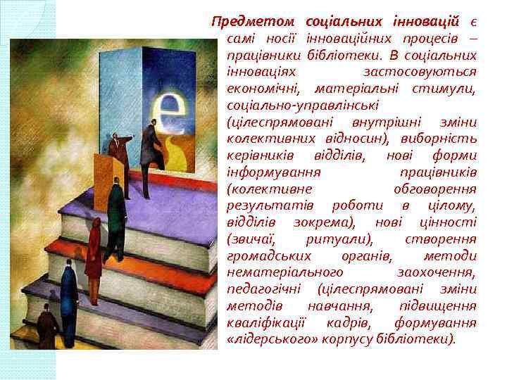 Предметом соціальних інновацій є самі носії інноваційних процесів – працівники бібліотеки. В соціальних інноваціях