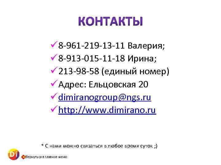 ü 8 -961 -219 -13 -11 Валерия; ü 8 -913 -015 -11 -18 Ирина;