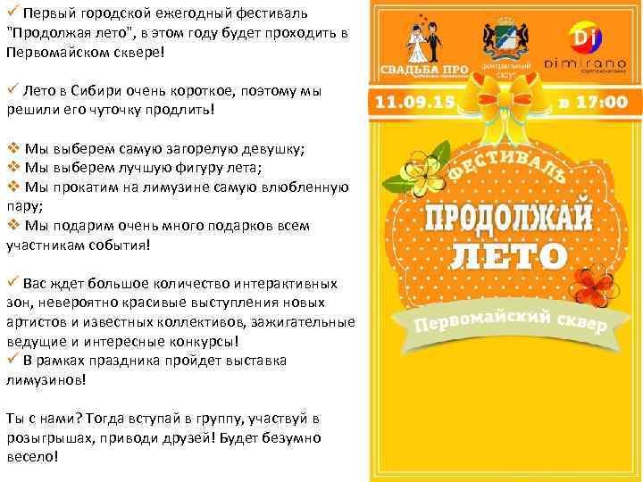 ü Первый городской ежегодный фестиваль