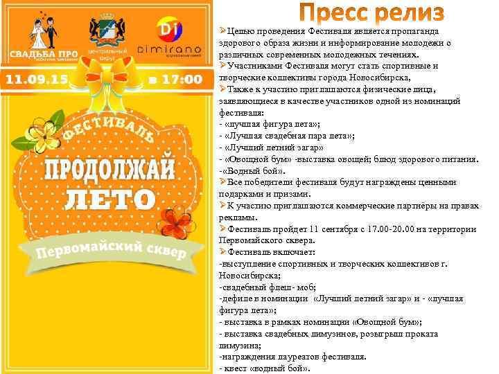 ØЦелью проведения Фестиваля является пропаганда здорового образа жизни и информирование молодежи о различных современных