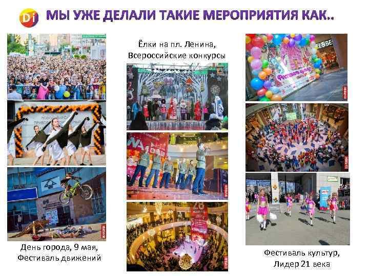 Ёлки на пл. Ленина, Всероссийские конкурсы День города, 9 мая, Фестиваль движений Фестиваль культур,