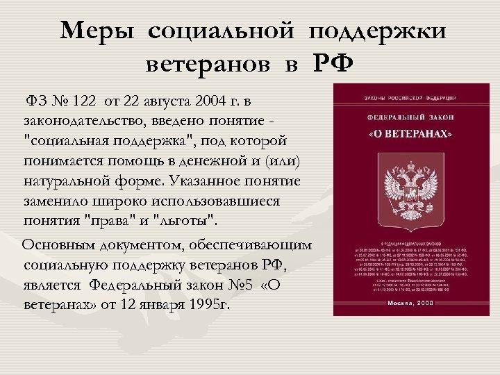 Меры социальной поддержки ветеранов в РФ ФЗ № 122 от 22 августа 2004 г.
