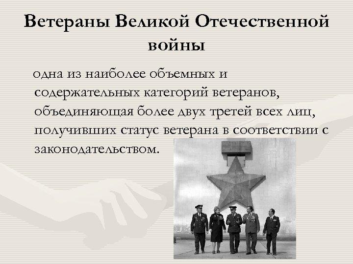 Ветераны Великой Отечественной войны одна из наиболее объемных и содержательных категорий ветеранов, объединяющая более