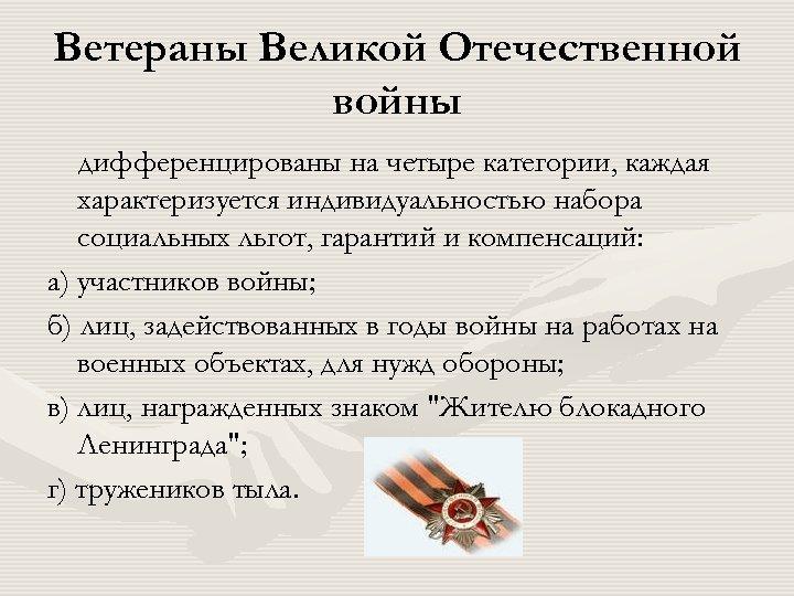 Ветераны Великой Отечественной войны дифференцированы на четыре категории, каждая характеризуется индивидуальностью набора социальных льгот,