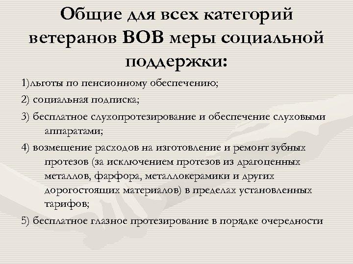 Общие для всех категорий ветеранов ВОВ меры социальной поддержки: 1)льготы по пенсионному обеспечению; 2)