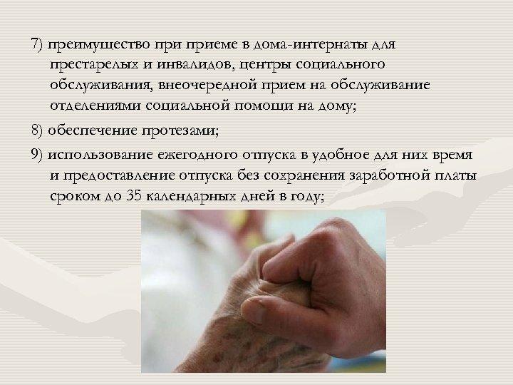 7) преимущество приеме в дома-интернаты для престарелых и инвалидов, центры социального обслуживания, внеочередной прием
