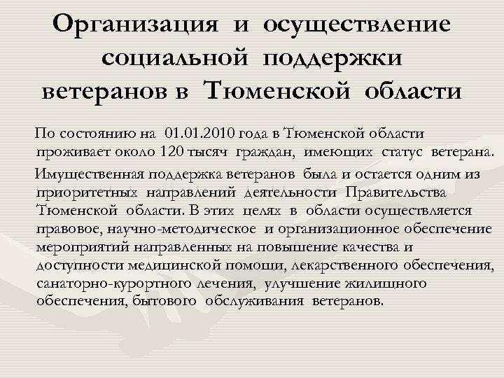 Организация и осуществление социальной поддержки ветеранов в Тюменской области По состоянию на 01. 2010