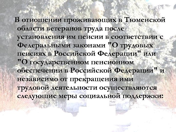 В отношении проживающих в Тюменской области ветеранов труда после установления им пенсии в соответствии