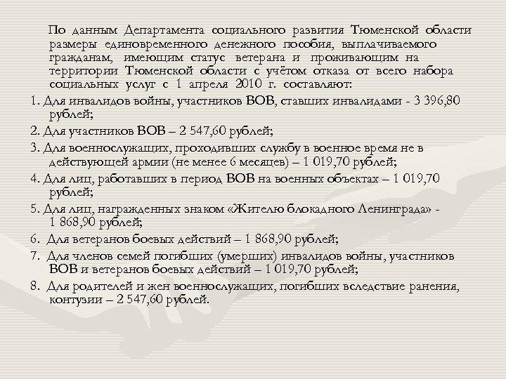 По данным Департамента социального развития Тюменской области размеры единовременного денежного пособия, выплачиваемого гражданам, имеющим