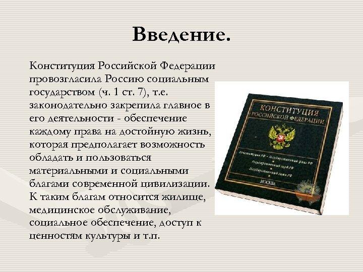 Введение. Конституция Российской Федерации провозгласила Россию социальным государством (ч. 1 ст. 7), т. е.