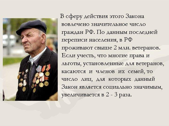 В сферу действия этого Закона вовлечено значительное число граждан РФ. По данным последней переписи