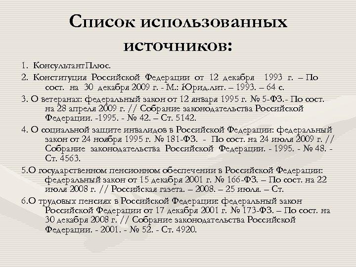 Список использованных источников: 1. Консультант. Плюс. 2. Конституция Российской Федерации от 12 декабря 1993
