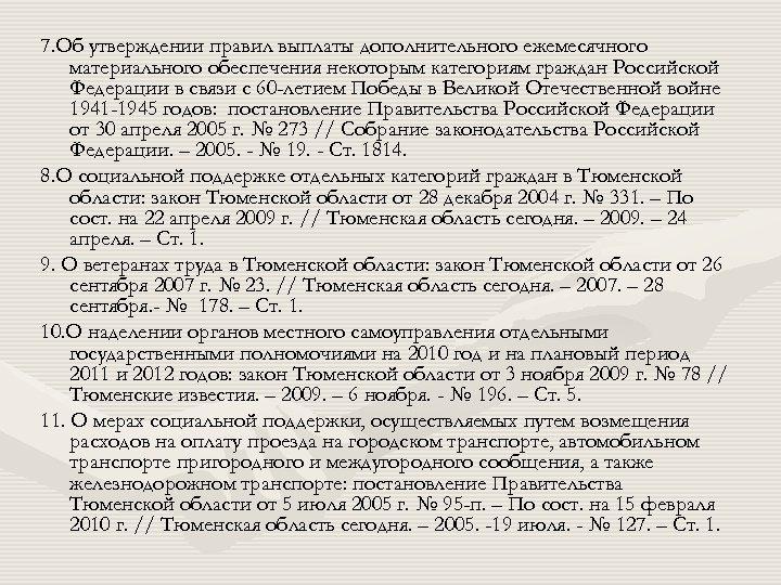 7. Об утверждении правил выплаты дополнительного ежемесячного материального обеспечения некоторым категориям граждан Российской Федерации