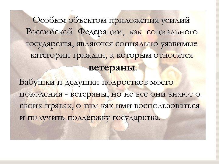Особым объектом приложения усилий Российской Федерации, как социального государства, являются социально уязвимые категории граждан,