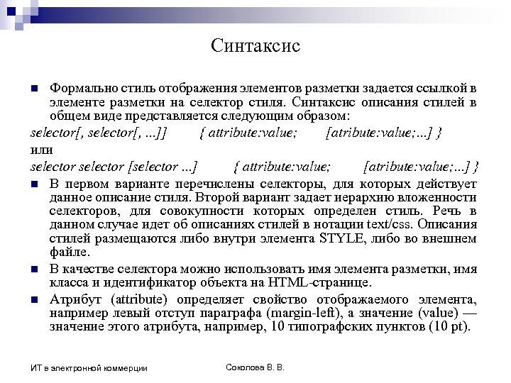Синтаксис Формально стиль отображения элементов разметки задается ссылкой в элементе разметки на селектор стиля.