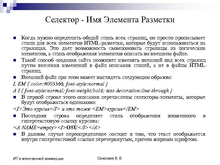 Селектор - Имя Элемента Разметки Когда нужно определить общий стиль всех страниц, он просто