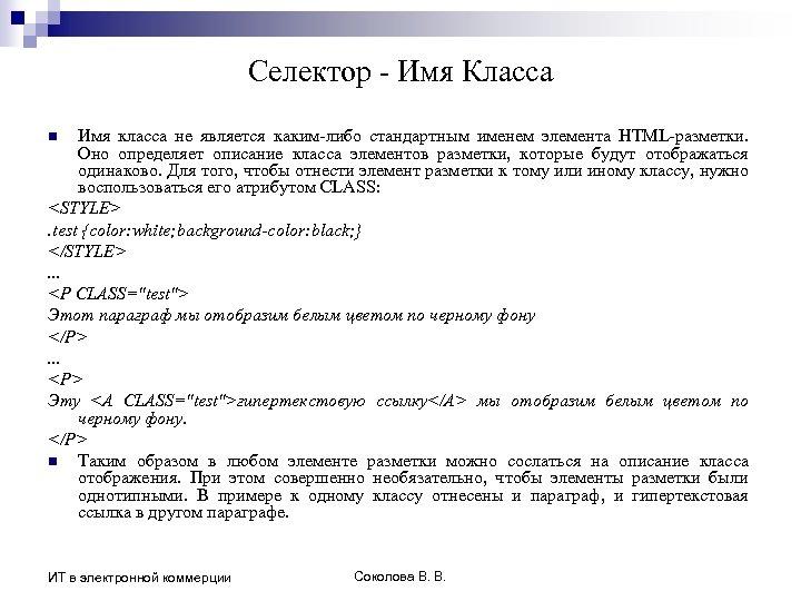 Селектор - Имя Класса Имя класса не является каким-либо стандартным именем элемента HTML-разметки. Оно