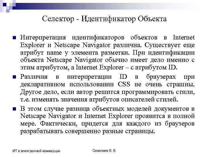 Селектор - Идентификатор Объекта n n n Интерпретация идентификаторов объектов в Internet Explorer и