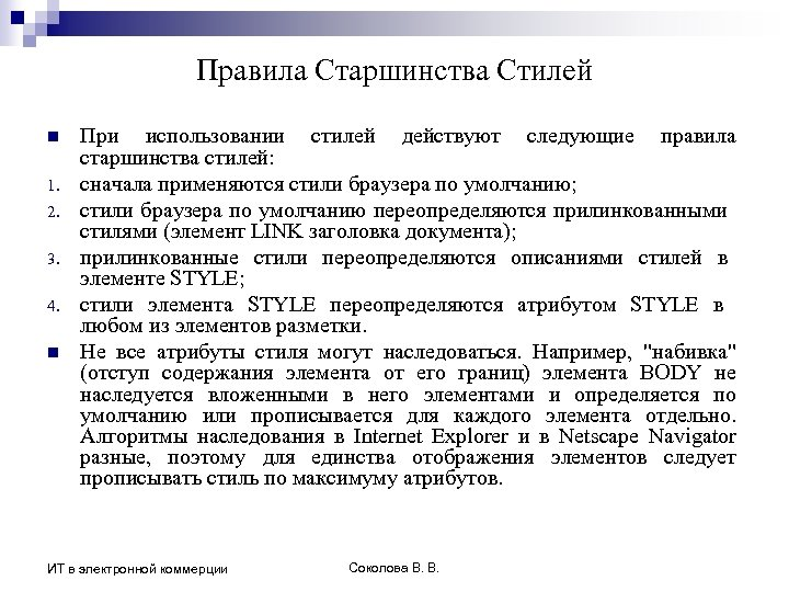Правила Старшинства Стилей n 1. 2. 3. 4. n При использовании стилей действуют следующие