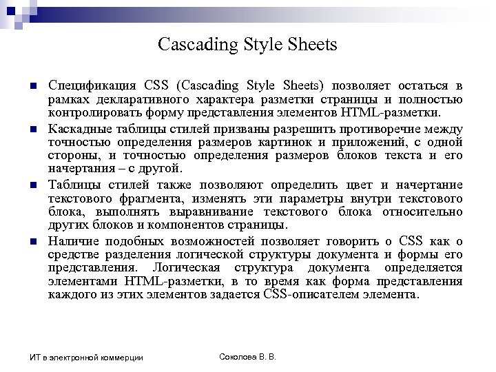 Cascading Style Sheets n n Спецификация CSS (Cascading Style Sheets) позволяет остаться в рамках
