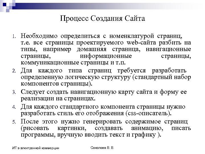 Процесс Создания Сайта 1. 2. 3. 4. 5. Необходимо определиться с номенклатурой страниц, т.