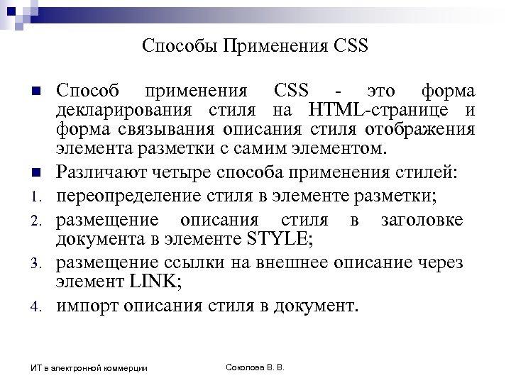 Способы Применения CSS n n 1. 2. 3. 4. Способ применения CSS - это