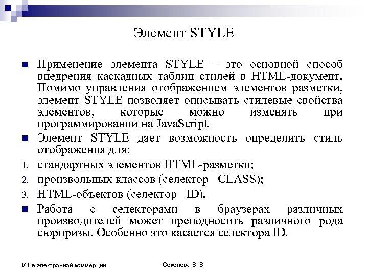 Элемент STYLE n n 1. 2. 3. n Применение элемента STYLE – это основной