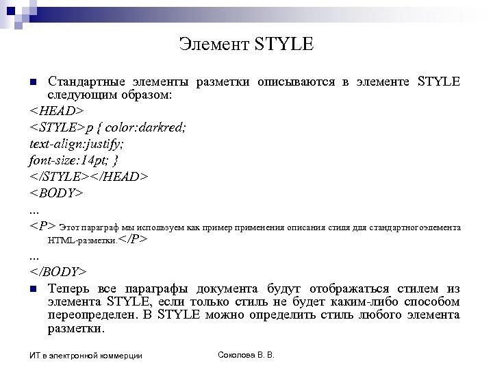 Элемент STYLE Стандартные элементы разметки описываются в элементе STYLE следующим образом: <HEAD> <STYLE>p {