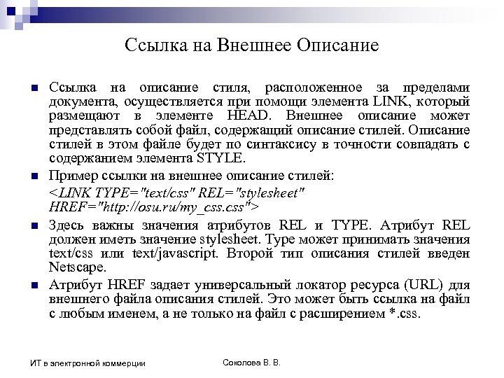 Ссылка на Внешнее Описание n n Ссылка на описание стиля, расположенное за пределами документа,