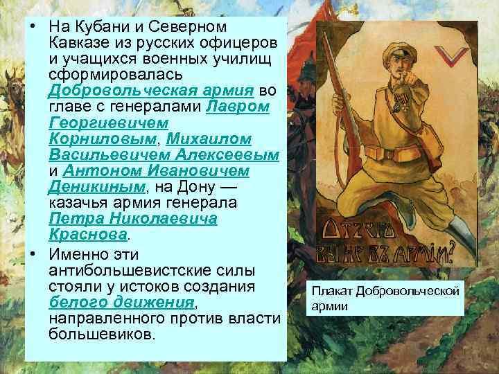 • На Кубани и Северном Кавказе из русских офицеров и учащихся военных училищ