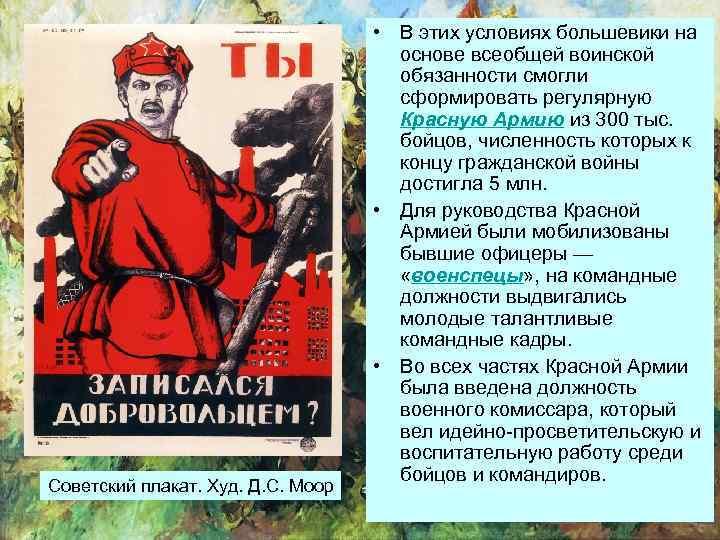 Советский плакат. Худ. Д. С. Моор • В этих условиях большевики на основе всеобщей