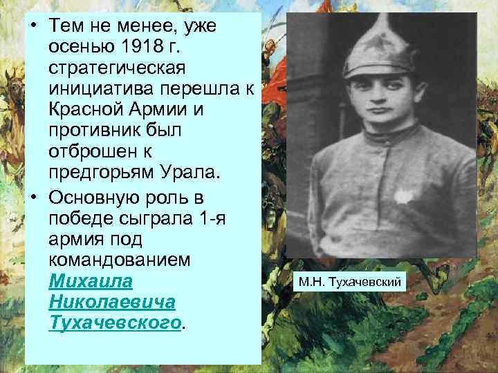 • Тем не менее, уже осенью 1918 г. стратегическая инициатива перешла к Красной