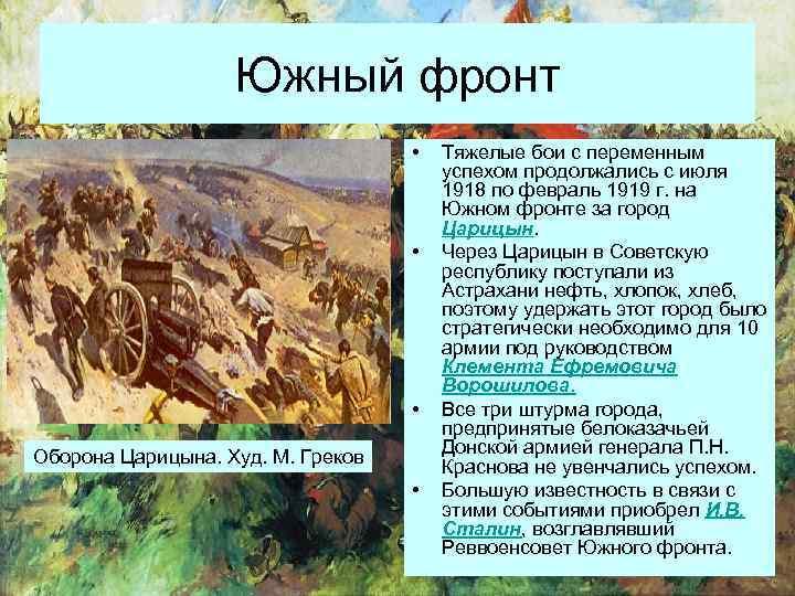 Южный фронт • • • Оборона Царицына. Худ. М. Греков • Тяжелые бои с