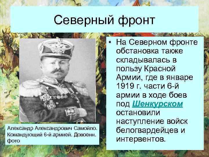 Северный фронт Александрович Самойло. Командующий 6 -й армией. Довоенн. фото • На Северном фронте