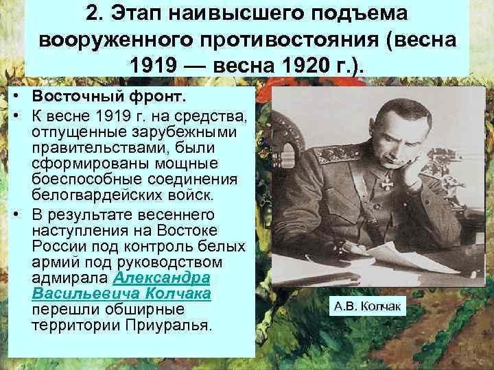 2. Этап наивысшего подъема вооруженного противостояния (весна 1919 — весна 1920 г. ). •