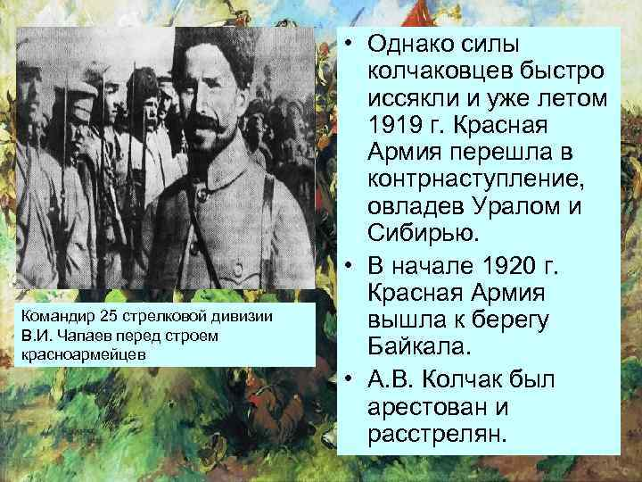 Командир 25 стрелковой дивизии В. И. Чапаев перед строем красноармейцев • Однако силы колчаковцев