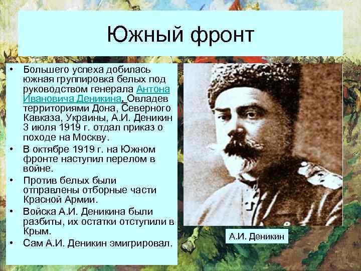 Южный фронт • Большего успеха добилась южная группировка белых под руководством генерала Антона Ивановича