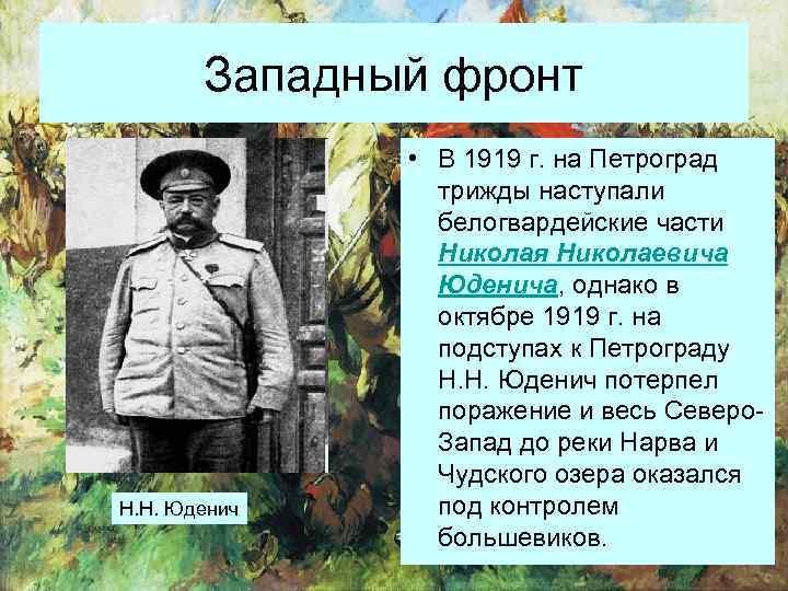 Западный фронт Н. Н. Юденич • В 1919 г. на Петроград трижды наступали белогвардейские