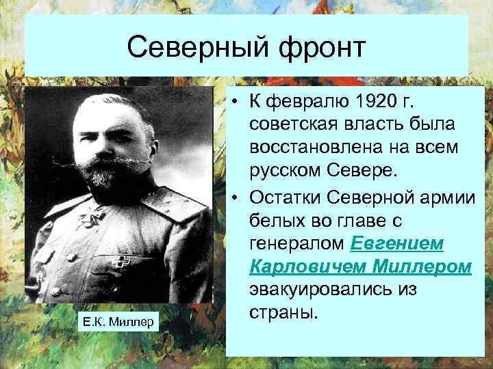 Северный фронт Е. К. Миллер • К февралю 1920 г. советская власть была восстановлена
