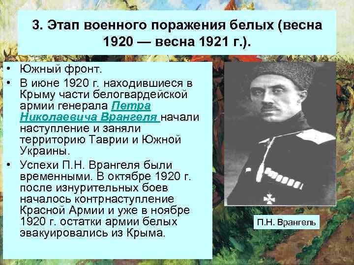 3. Этап военного поражения белых (весна 1920 — весна 1921 г. ). • Южный